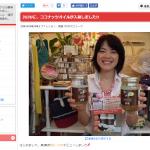 ニッチなニーズを逃さずキャッチ!宮崎の雑貨店が実施したコスパ抜群の広告戦略とは?【成功事例】